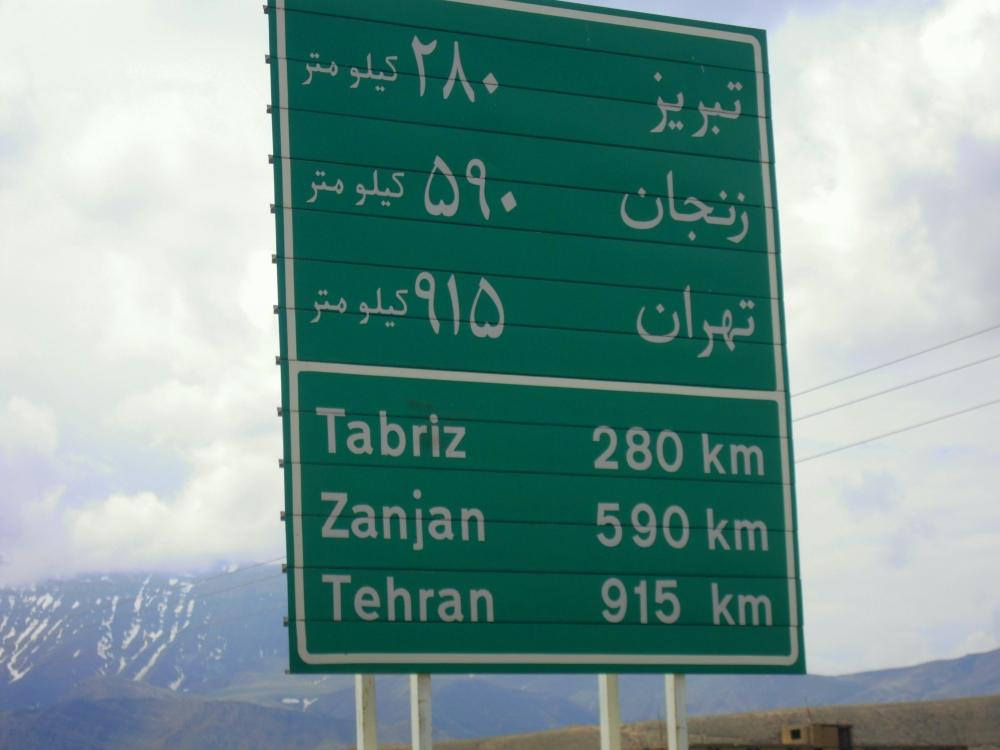 Schild Iran